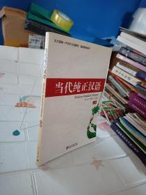 北大版新一代对外汉语教材·基础教程系列:当代纯正汉语(上册)