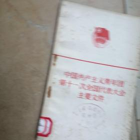 中国共产主义青年团第十一次全国代表大会主要文件