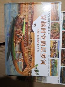 DK儿童穿越时空百科全书:从维多利亚湖到亚历山大  穿越时空的港口    两本合售