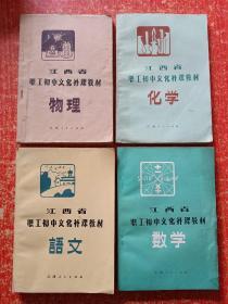 江西省职工初中文化补课教材:语文、数学、物理、化学【4册合售】