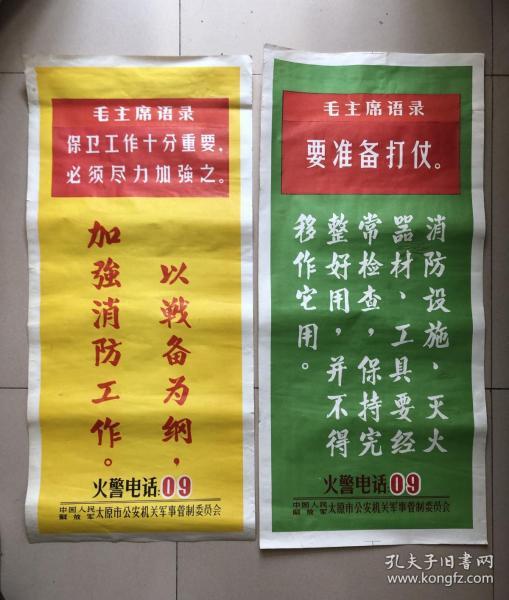 文革时期、太原市消防宣传画二张(火警电话09)