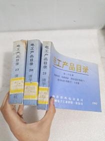 電工產品目錄第二十冊、二十三冊、二十五冊(3本合售)