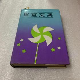 骆驼丛书:贺宜文集(2) 童话    布面精装