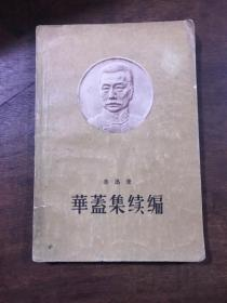 华盖集续编 (1958年1版1印)