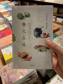 食之五味:随园食单+食疗本草+食宪鸿秘+山家清供(全4册·函套平装)