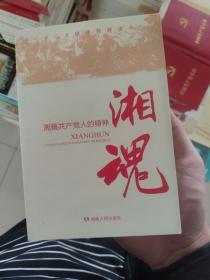 湘魂 : 湘籍共产党人的精神