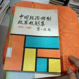 中国经济体制改革规划集1979-1987