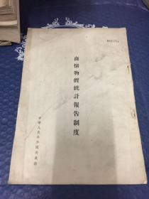 新中国经济类史料【稀缺】1955年商情物价统计报告制度