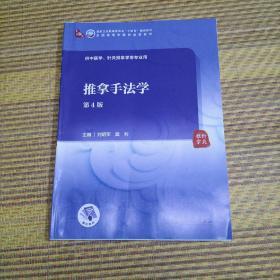 推拿手法学(第4版/本科中医药类/配增值)