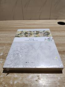 2014中国年度短篇小说:中国作协《小说选刊》选编