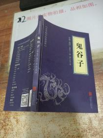 中华国学经典精粹·:鬼谷子