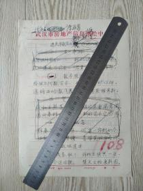 徐赓言诗稿三页