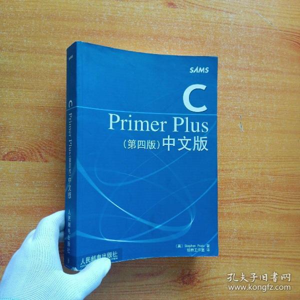 C Primer Plus:(第四版)中文版【书内没有字迹和划线】