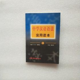 中学汉语语法实用读本