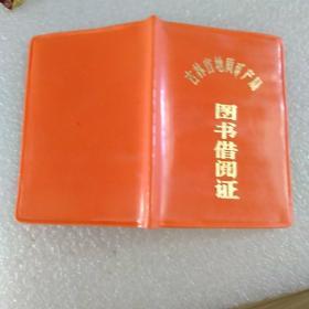吉林省地质矿产局  图书借阅证可