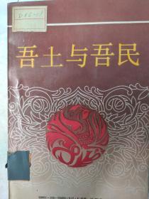 中国文化新论 社会篇 吾土与吾民