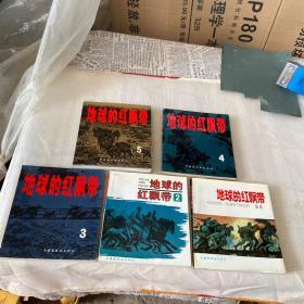 连环画:地球的红飘带 (1 2 3 4 5)全五册(第1册姜维朴签赠本)