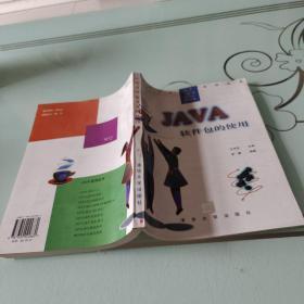 Java软件包的使用