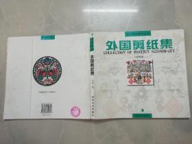 外国剪纸集