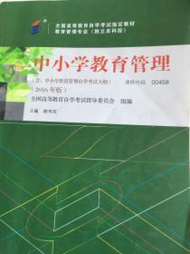 正版二手。自考教材 中小学教育管理(2016年版)自学考试教材