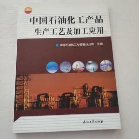 中国石油化工产品生产工艺及加工应用