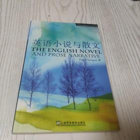 外教社原版文学入门丛书:英语小说与散文