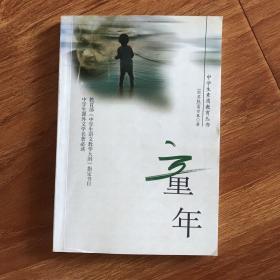 中学生素质教育丛书-童年(高尔基)