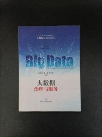 大数据治理与服务