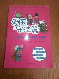 图说社会主义核心价值观(爱国守法篇)/中华传统美德故事丛书