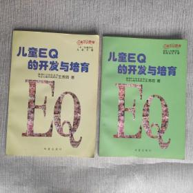 儿童EQ的开发与培育:1-3年级学生儿童手册 儿童EQ的开发与培育:4-6岁学生教师家长手册