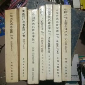 中国历代名著全译丛书(共七本)
