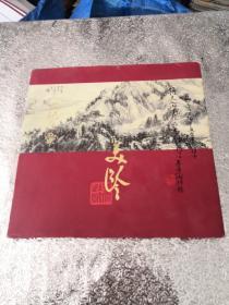 世纪之爱 蒋夫人山水花卉画册 精装