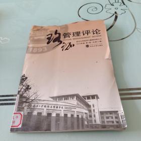 珞珈管理评论2013年卷第1辑(总第12辑)