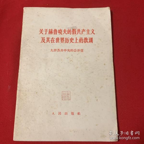 关于赫鲁晓夫的假共产主义及其在世界历史上的教训。