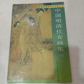中国明清仕女画集下集