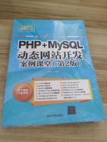 PHP+MySQL动态网站开发案例课堂(第2版)(网站开发案例课堂)