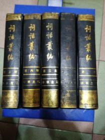 词话丛编(全五册)