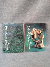 正版中国美术全集. 青铜器. 上下