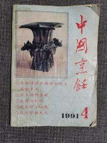 中国烹饪1991年4期