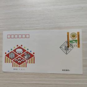 信封:中国首次农业普查 首日封 -纪念封/首日封