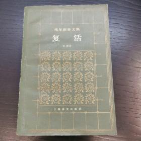 复活(1983年一版一印)