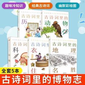 古诗词里的博物志衣食住行动物植物全5册科学现象地理名胜历史