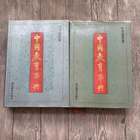 中国教育事典高等教育卷 中等教育卷