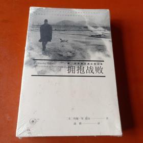 拥抱战败 第二次世界大战后的日本(未拆封新书)