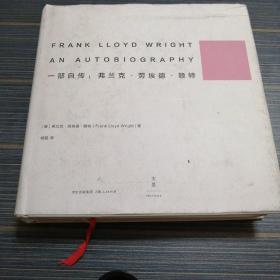 一部自传:弗兰克·劳埃德·赖特