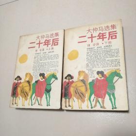 二十年后(上下全两册):大仲马选集