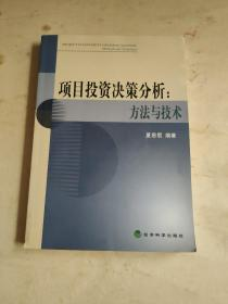 项目投资决策分析:方法与技术:methods and techniques