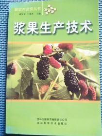 浆果生产技术