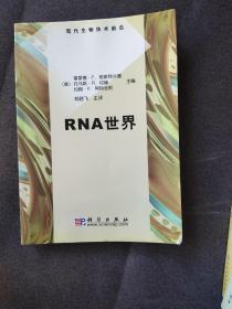 RNA世界