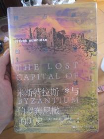 甲骨文丛书·拜占庭的失落之城:米斯特拉斯与伯罗奔尼撒的历史